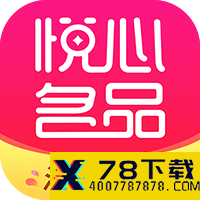 悦心名品app下载_悦心名品app最新版免费下载