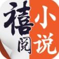 禧阅小说app下载_禧阅小说app最新版免费下载