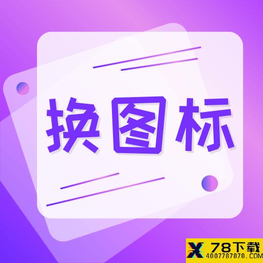 图标免费换app下载_图标免费换app最新版免费下载