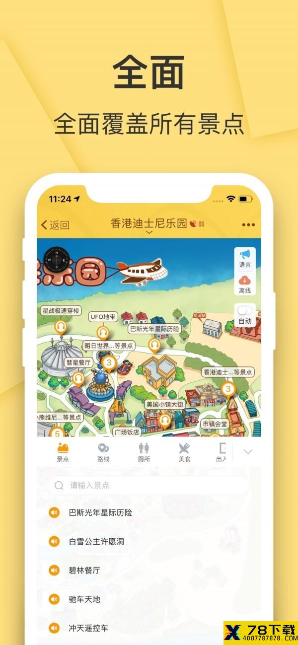 香港迪士尼乐园app下载_香港迪士尼乐园app最新版免费下载