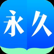 永久阅读器app下载_永久阅读器app最新版免费下载