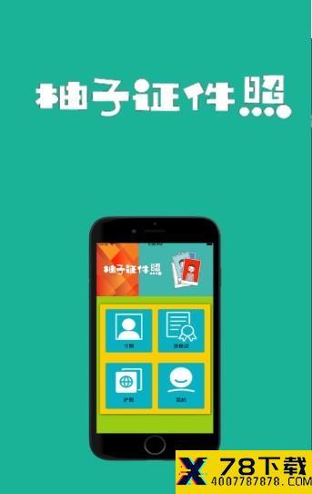 柚子证件照app下载_柚子证件照app最新版免费下载