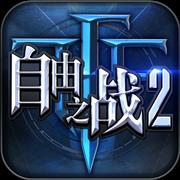 自由之战2手游下载_自由之战2手游最新版免费下载