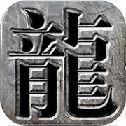 龙城霸业手游下载_龙城霸业手游最新版免费下载