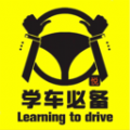 驾校必备app下载_驾校必备app最新版免费下载