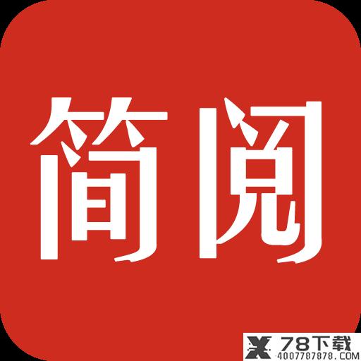 简阅书吧app下载_简阅书吧app最新版免费下载