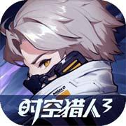 时空猎人3手游下载_时空猎人3手游最新版免费下载