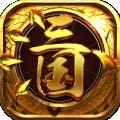 龙回三国手游下载_龙回三国手游最新版免费下载