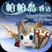 帕帕岛物语手游下载_帕帕岛物语手游最新版免费下载
