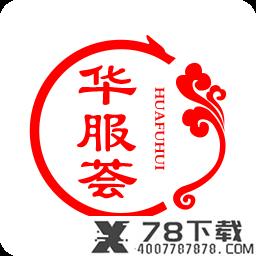 华服荟app下载_华服荟app最新版免费下载
