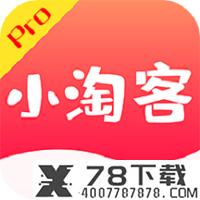 小淘客proapp下载_小淘客proapp最新版免费下载
