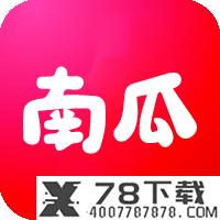 南瓜购物app下载_南瓜购物app最新版免费下载
