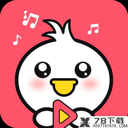 波鸭直播app下载_波鸭直播app最新版免费下载
