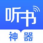 听书神器app下载_听书神器app最新版免费下载