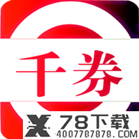千券app下载_千券app最新版免费下载