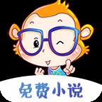 猴纸免费小说app下载_猴纸免费小说app最新版免费下载