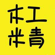 木工米青app下载_木工米青app最新版免费下载