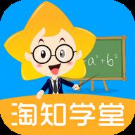 淘知学堂app下载_淘知学堂app最新版免费下载