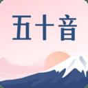 沪江五十音图app下载_沪江五十音图app最新版免费下载