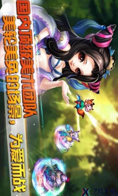 进击的妖精手游下载_进击的妖精手游最新版免费下载