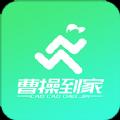 曹操到家app下载_曹操到家app最新版免费下载