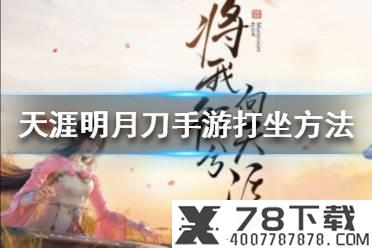 在昨天公众号推文的头图中,9月16日KPL秋季赛的揭幕战是南京Hero久竞对战哪一只战队呢? 王者荣耀9月14日微信每日一题答案怎么玩?