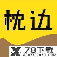 枕边阅读app下载_枕边阅读app最新版免费下载