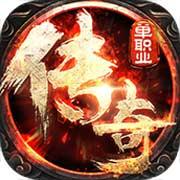 龙之传奇手游下载_龙之传奇手游最新版免费下载