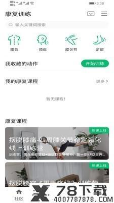 蛋壳健康app下载_蛋壳健康app最新版免费下载