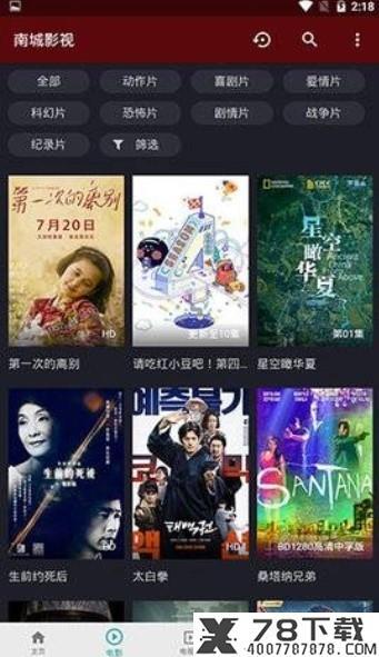 南城影视app下载_南城影视app最新版免费下载