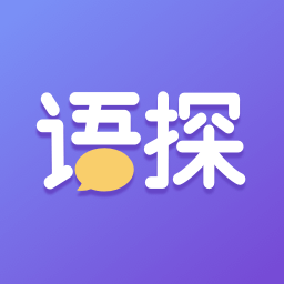语探app下载_语探app最新版免费下载