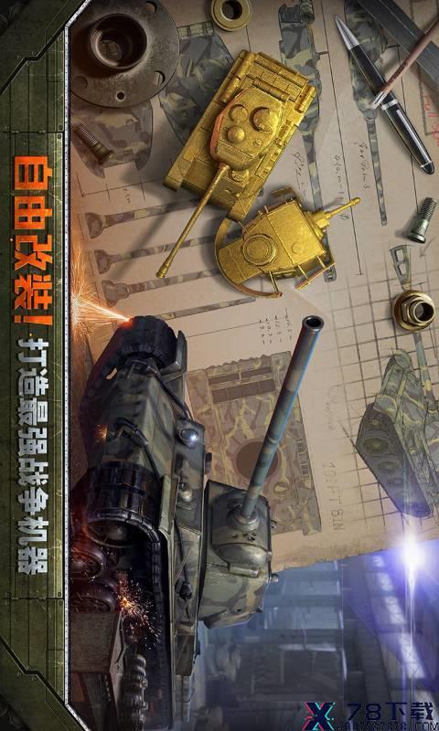 坦克争锋手游下载_坦克争锋手游最新版免费下载