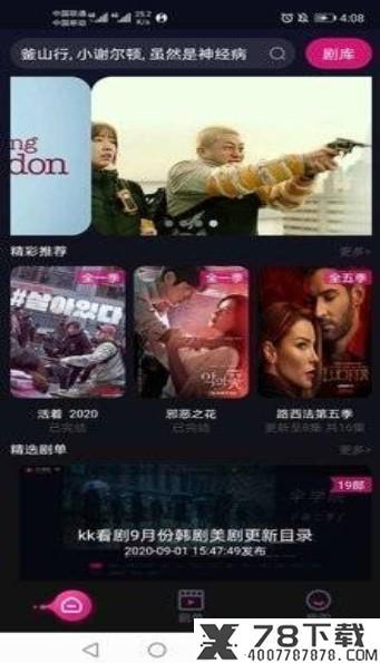 kk看剧app下载_kk看剧app最新版免费下载