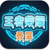 王者荣耀录屏app下载_王者荣耀录屏app最新版免费下载