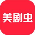 美剧虫app下载_美剧虫app最新版免费下载