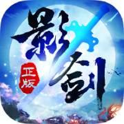 影剑之幻手游下载_影剑之幻手游最新版免费下载