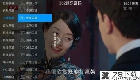久久电视app下载_久久电视app最新版免费下载