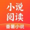 番薯小说极速版app下载_番薯小说极速版app最新版免费下载