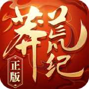 莽荒纪3DH5手游下载_莽荒纪3DH5手游最新版免费下载