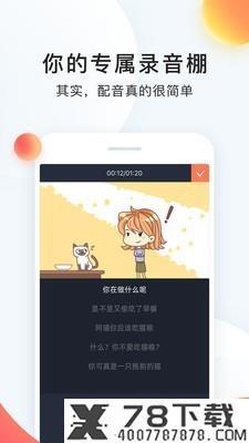配音魔方秀app下载_配音魔方秀app最新版免费下载