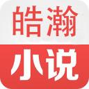 浩瀚小说app下载_浩瀚小说app最新版免费下载