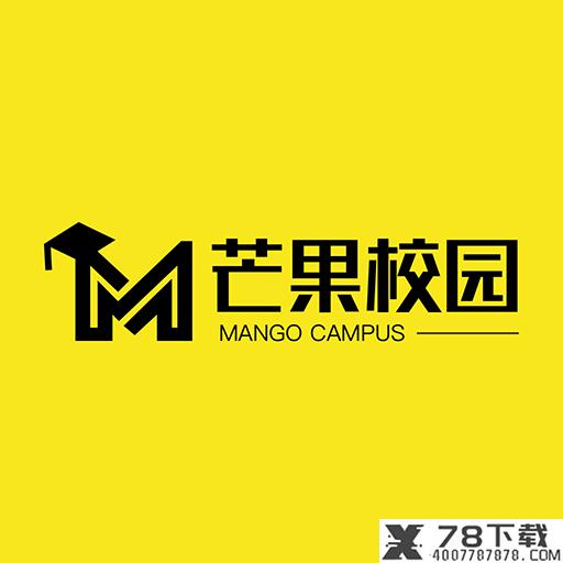 芒果校园app下载_芒果校园app最新版免费下载