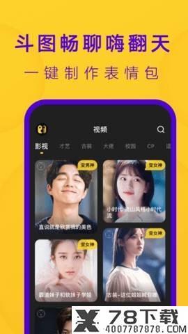 去演app下载_去演app最新版免费下载