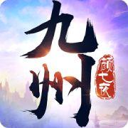 九州颜七夜手游下载_九州颜七夜手游最新版免费下载