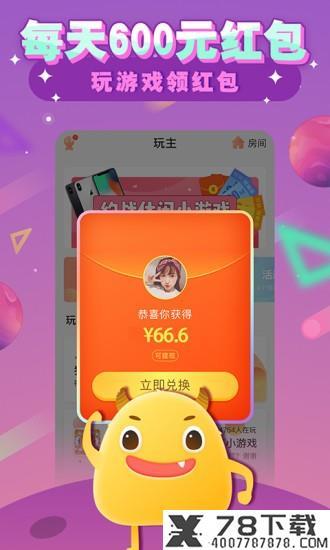 玩主app下载_玩主app最新版免费下载