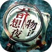 奇想夜物语手游下载_奇想夜物语手游最新版免费下载