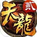 天龙3D手游下载_天龙3D手游最新版免费下载