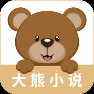 大熊免费小说app下载_大熊免费小说app最新版免费下载