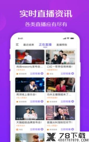 聚乐直播预告app下载_聚乐直播预告app最新版免费下载