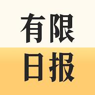 有限日报app下载_有限日报app最新版免费下载